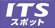 ITSスポット