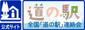 道の駅連絡会