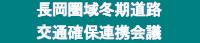 長岡圏域冬期道路交通確保連携会議
