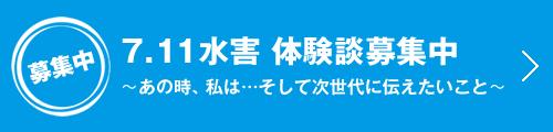 関川・姫川「7.11水害」から20年